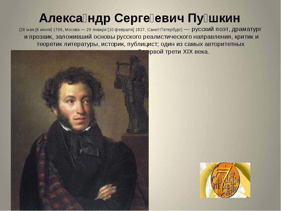 Алекса́ндр Серге́евич Пу́шкин (26мая[6июня]1799,Москва—29января[10...