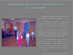 Организация физического воспитания детей в семье и ДОУ Чрезвычайно важна в во