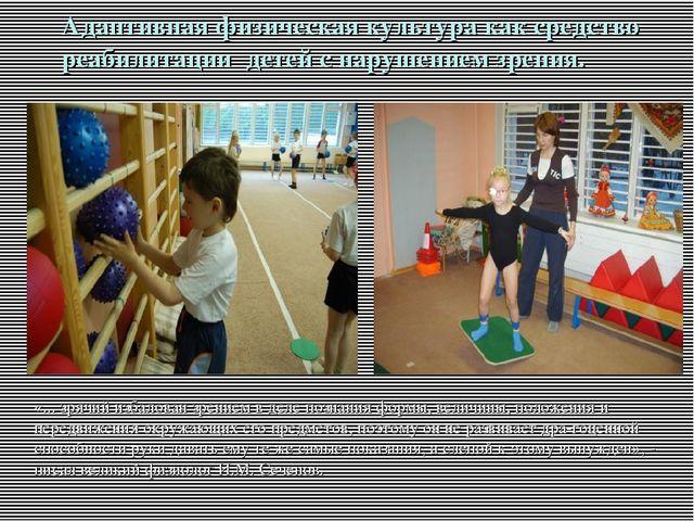 Адаптивная физическая культура как средство реабилитации детей с нарушением...