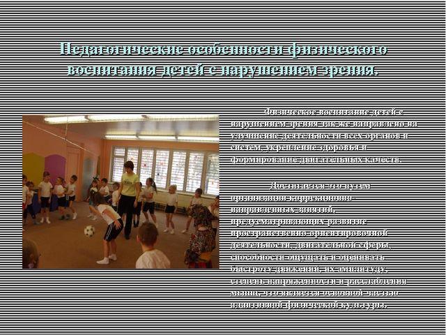 Педагогические особенности физического воспитания детей с нарушением зрения....