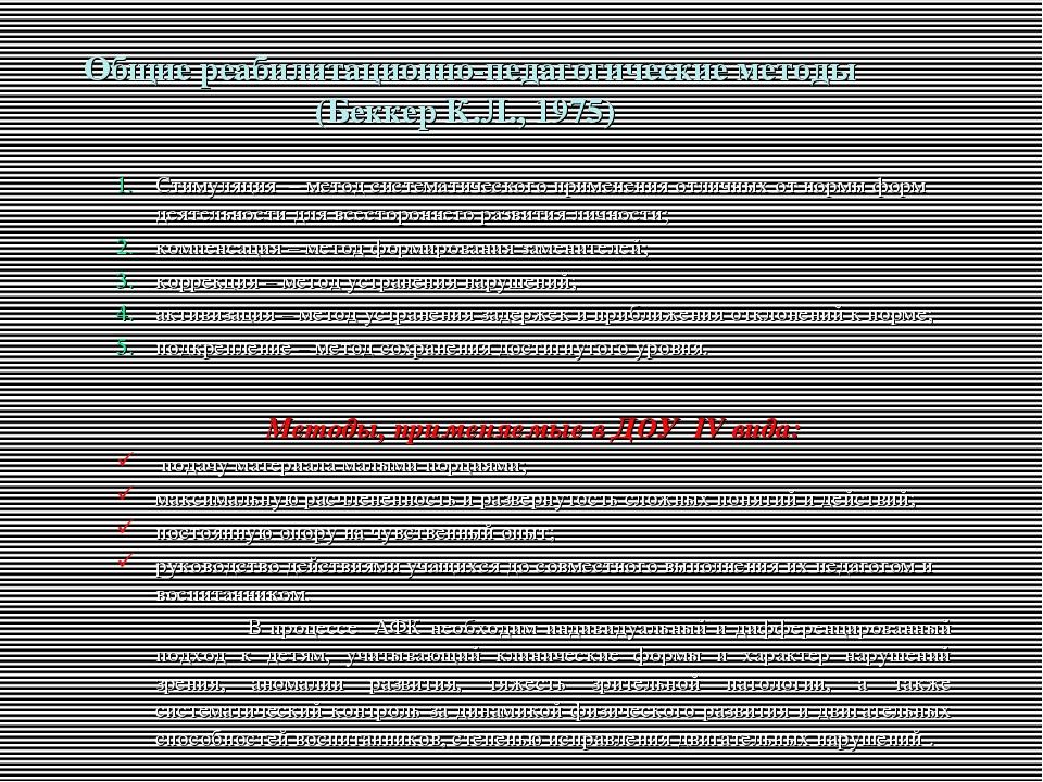 Общие реабилитационно-педагогические методы (Беккер К.Л., 1975) Стимуляция –...