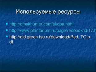 Используемые ресурсы http://omskhunter.com/skopa.html http://www.plantarium.r