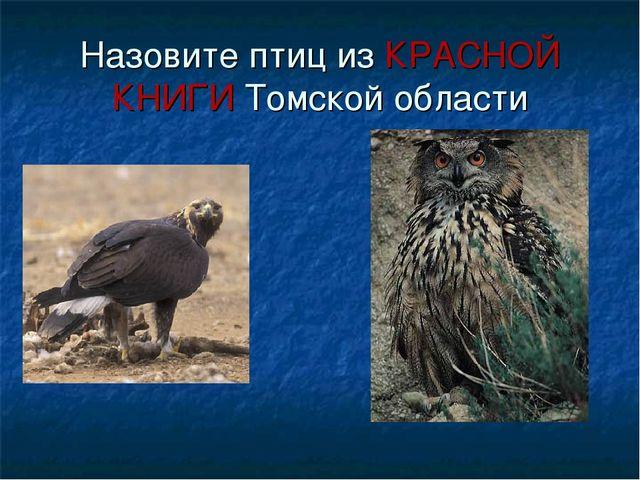 Назовите птиц из КРАСНОЙ КНИГИ Томской области