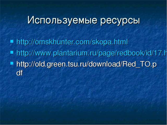 Используемые ресурсы http://omskhunter.com/skopa.html http://www.plantarium.r...