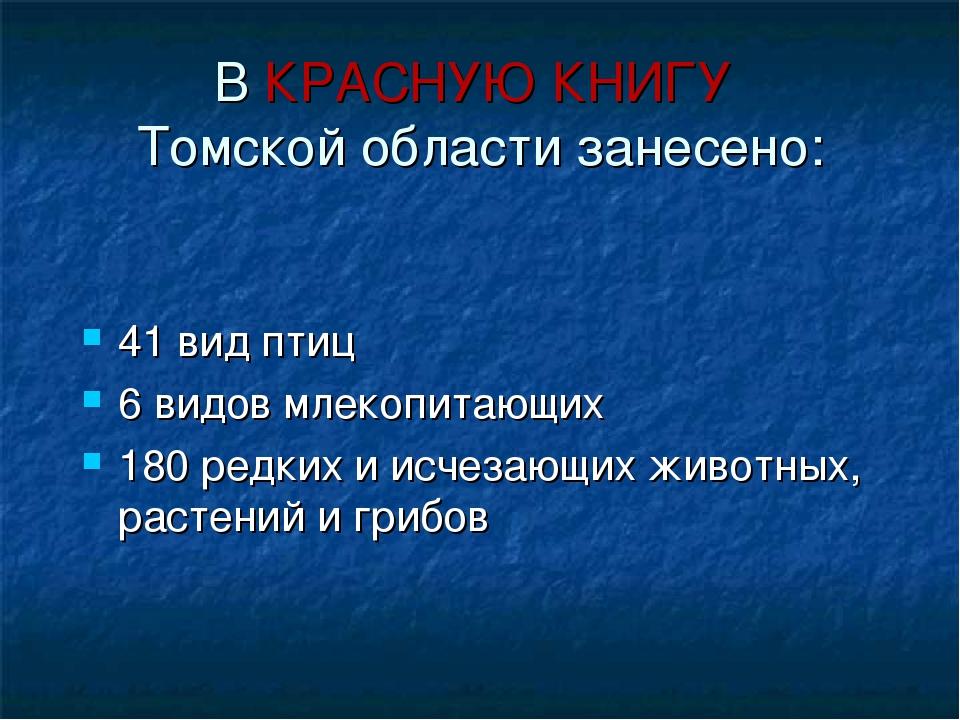 В КРАСНУЮ КНИГУ Томской области занесено: 41 вид птиц 6 видов млекопитающих 1...