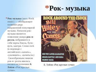 Рок- музыка Рок-музыка (англ. Rock music) — обобщающее название ряда направле