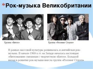 Рок-музыка Великобритании В рамках массовой культуры развивалась и английская