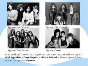 Классикой хард-рока стало творчество трёх известных английских групп – «Led Z