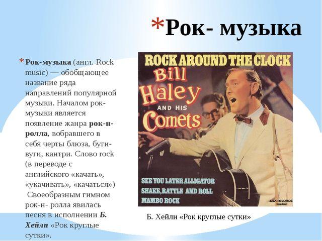Рок- музыка Рок-музыка (англ. Rock music) — обобщающее название ряда направле...