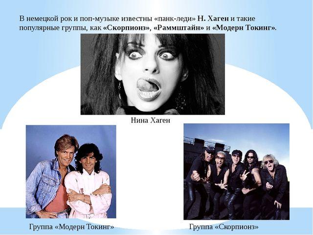 В немецкой рок и поп-музыке известны «панк-леди» Н. Хаген и такие популярные...