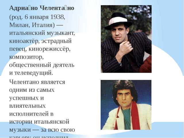 Адриа́но Челента́но (род. 6 января 1938, Милан, Италия) — итальянский музыка...