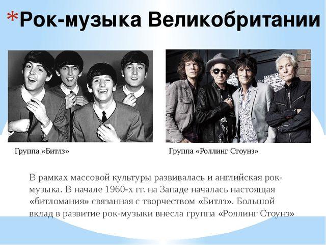 Рок-музыка Великобритании В рамках массовой культуры развивалась и английская...