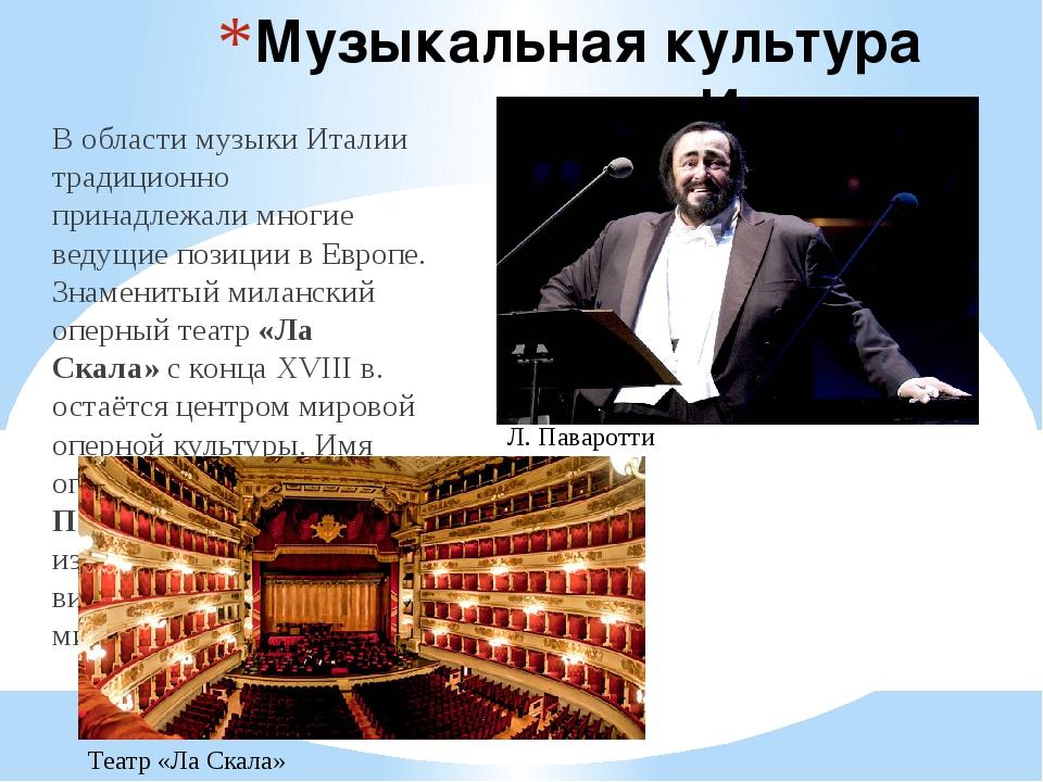 Музыкальная культура Италии В области музыки Италии традиционно принадлежали...