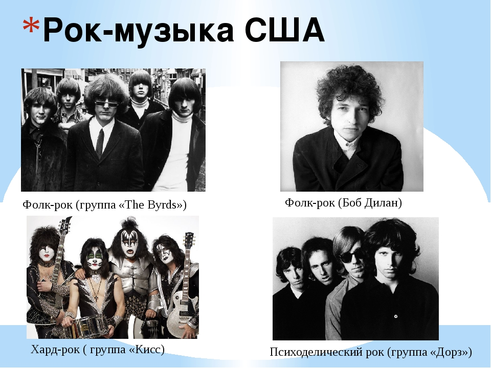 Рок-музыка США Фолк-рок (группа «The Byrds») Хард-рок ( группа «Кисс) Психоде...