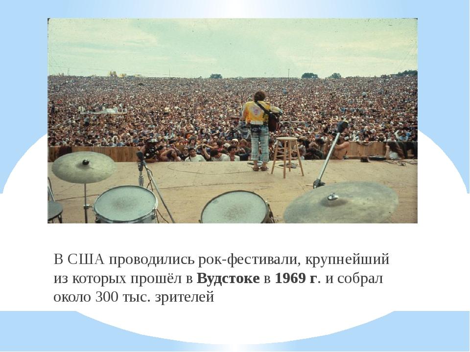. В США проводились рок-фестивали, крупнейший из которых прошёл в Вудстоке в...