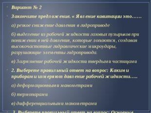 Вариант № 2 Закончите предложение. « Явление кавитации это…… а) резкое сниже
