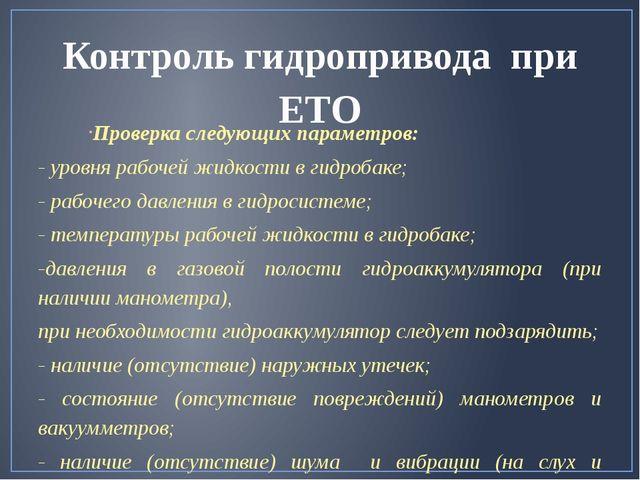 Контроль гидропривода при ЕТО Проверка следующих параметров: - уровня рабочей...