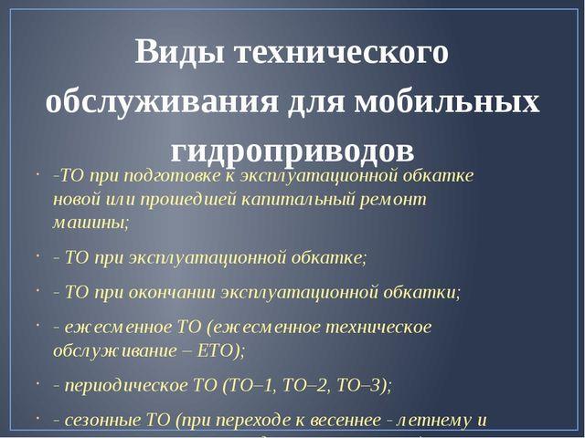 Виды технического обслуживания для мобильных гидроприводов -ТО при подготовке...