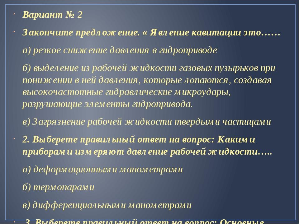 Вариант № 2 Закончите предложение. « Явление кавитации это…… а) резкое сниже...