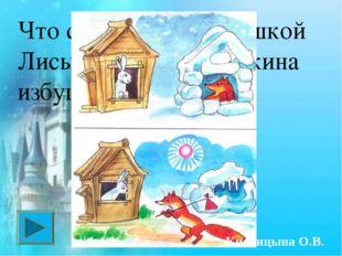 Волшебные предметы Цена вопроса 3 балла 1 2 3 4 5 6 7 8 Кислицына О.В.