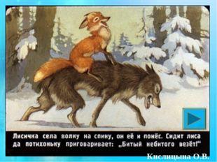 Кто из сказочных персонажей использовал хвост в качестве удочки? Кислицына О.В.