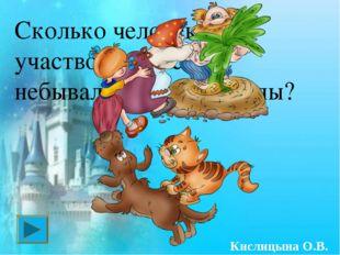 Сказка ложь – да в ней намёк Добрым молодцам – урок! Кислицына О.В.