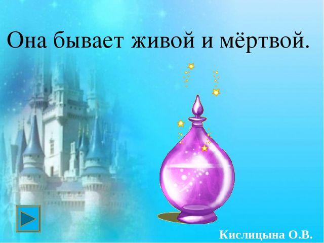 Как называют дракона в русских народных сказках? Змей Горыныч Кислицына О.В.
