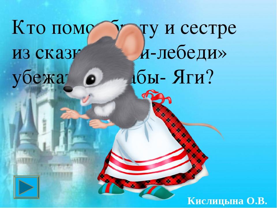 Назовите художников русских народных сказкок? Васнецов Виктор Билибин Иван Вр...