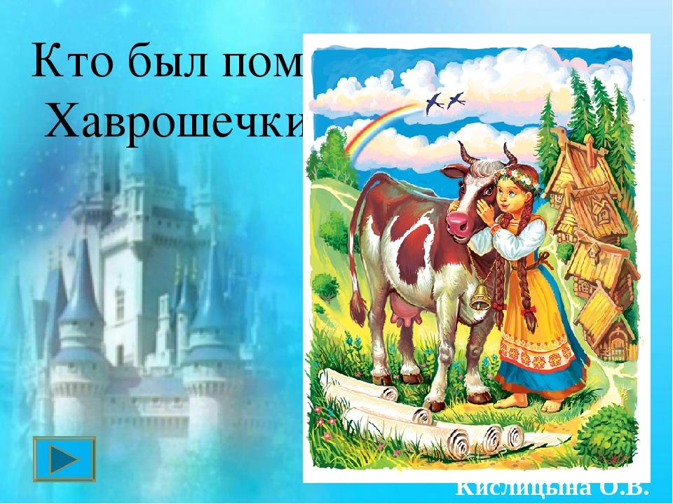 В какое время года происходит действие сказки «По щучьему велению»? Кислицына...