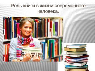 Роль книги в жизни современного человека.