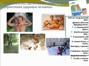 Закаливание организма – одна из форм укрепления здоровья человека. 1000 лет н