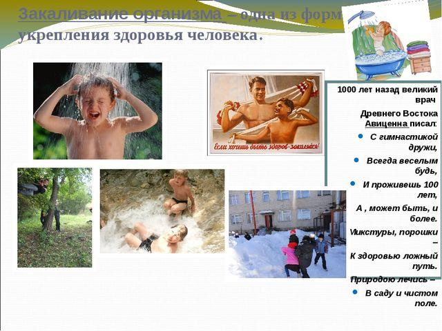 Закаливание организма – одна из форм укрепления здоровья человека. 1000 лет н...