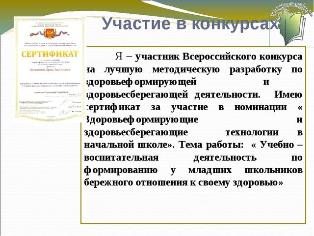 Участие в конкурсах Я – участник Всероссийского конкурса на лучшую методическ...