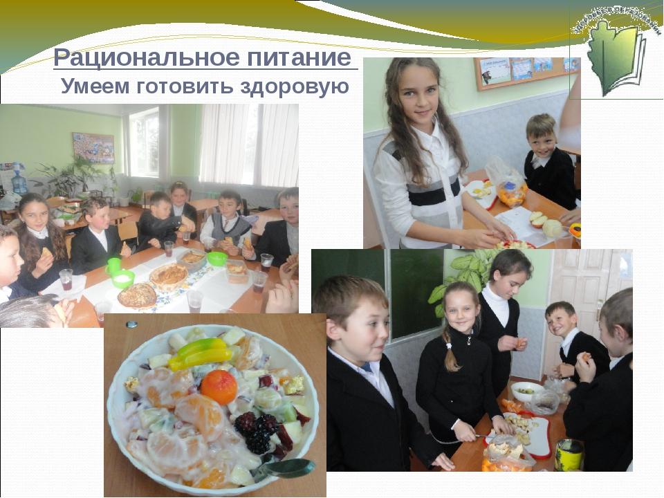 Рациональное питание Умеем готовить здоровую пищу