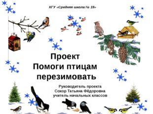 Проект Помоги птицам перезимовать Руководитель проекта Сохор Татьяна Фёдоровн