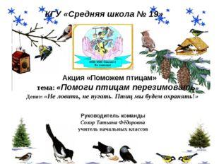 Акция «Поможем птицам» тема: «Помоги птицам перезимовать» Девиз: «Не ловить,