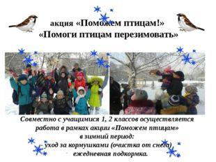 акция «Поможем птицам!» «Помоги птицам перезимовать» Совместно с учащимися 1,