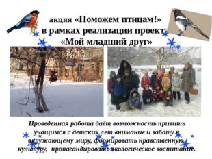 акция «Поможем птицам!» в рамках реализации проекта «Мой младший друг» Провед