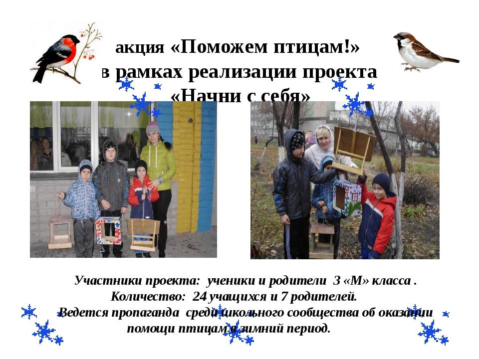 акция «Поможем птицам!» в рамках реализации проекта «Начни с себя» Участники...