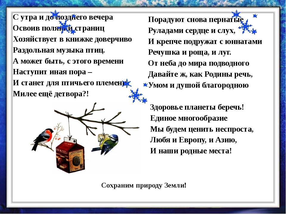 С утра и до позднего вечера Освоив полянки страниц Хозяйствует в книжке дове...