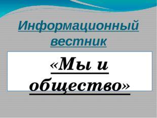 Информационный вестник «Мы и общество»