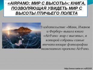 «AIRPANO: МИР С ВЫСОТЫ»: КНИГА, ПОЗВОЛЯЮЩАЯ УВИДЕТЬ МИР С ВЫСОТЫ ПТИЧЬЕГО ПОЛ