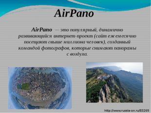 AirPano — это популярный, динамично развивающийся интернет-проект (сайт ежем