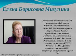 Елена Борисовна Мизулина  Российский государственный и политический деятель,