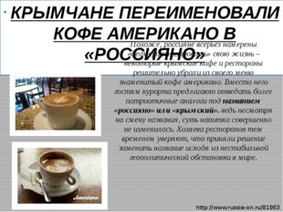 КРЫМЧАНЕ ПЕРЕИМЕНОВАЛИ КОФЕ АМЕРИКАНО В «РОССИЯНО» Похоже, россияне всерьез н
