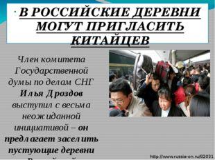 В РОССИЙСКИЕ ДЕРЕВНИ МОГУТ ПРИГЛАСИТЬ КИТАЙЦЕВ Член комитета Государственной