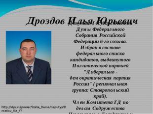 Дроздов Илья Юрьевич Депутат Государственной Думы Федерального Собрания Росси