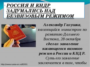 РОССИЯ И КНДР ЗАДУМАЛИСЬ НАД БЕЗВИЗОВЫМ РЕЖИМОМ Александр Галушка, являющийся