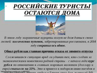 РОССИЙСКИЕ ТУРИСТЫ ОСТАЮТСЯ ДОМА В этом году заграничные курорты могут не дож