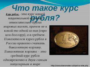 Что такое курс рубля? Курс рубля – это курс нашей национальной валюты относит